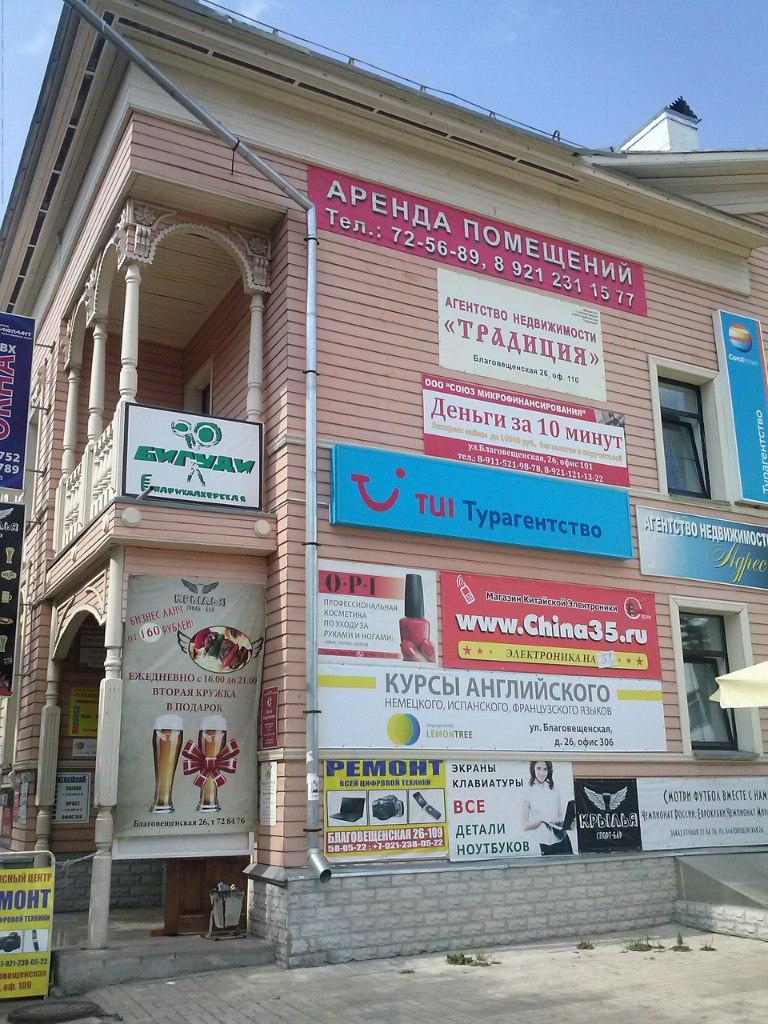 Дом на улице Благовещенской