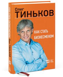 """Обложка книги """"Как стать бизнесменом"""""""