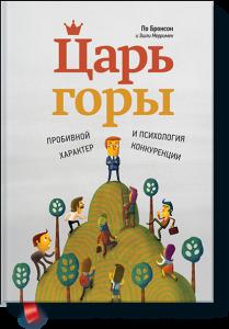 """Обложка книги """"Царь горы"""""""