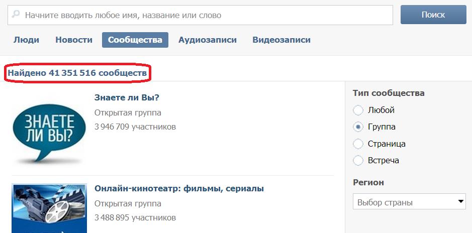 Скриншот поиска по сообществам