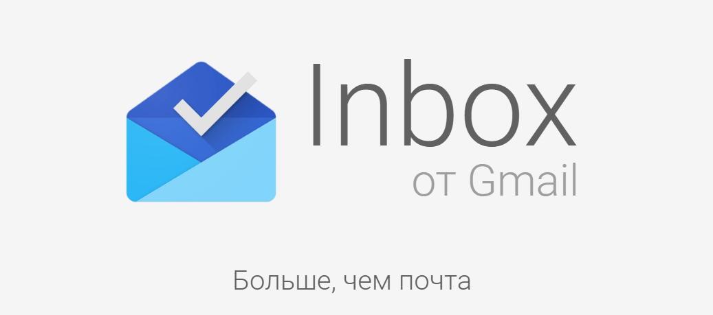 Inbox от Gmail– больше, чем почта - Google Chrome