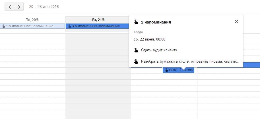 Inbox синхронизируется с Календарем Google