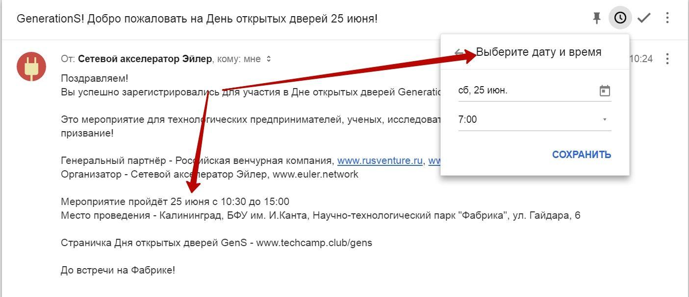 Планирование с Inbox