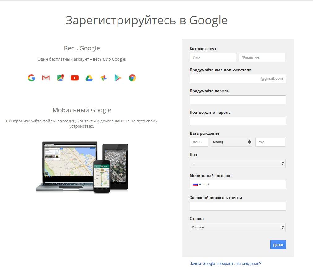 Зарегистрируйтесь в Google - Google Chrome