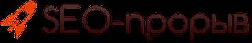 Лого сервиса SEO-прорыв