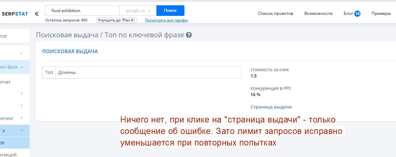 poiskovaya-vyidacha-po-zaprosu-food-exhibition-google-chrome