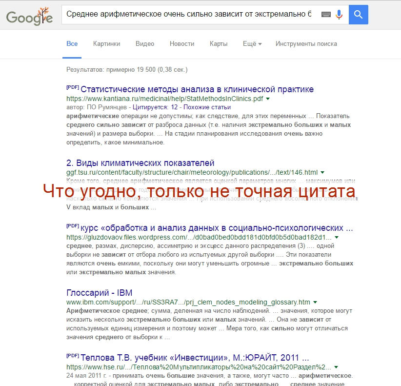 srednee-arifmeticheskoe-ochen-silno-zavisit-ot-ekstremalno-bolshih-i-ekstremalno-malyih-poisk-v-google-google-chrome