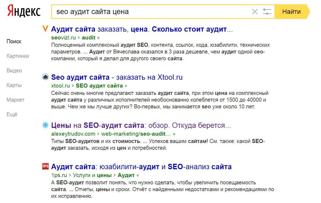 seo-audit-sayta-tsena-yandeks-nashyolsya-1-mln-rezultatov-google-chrome