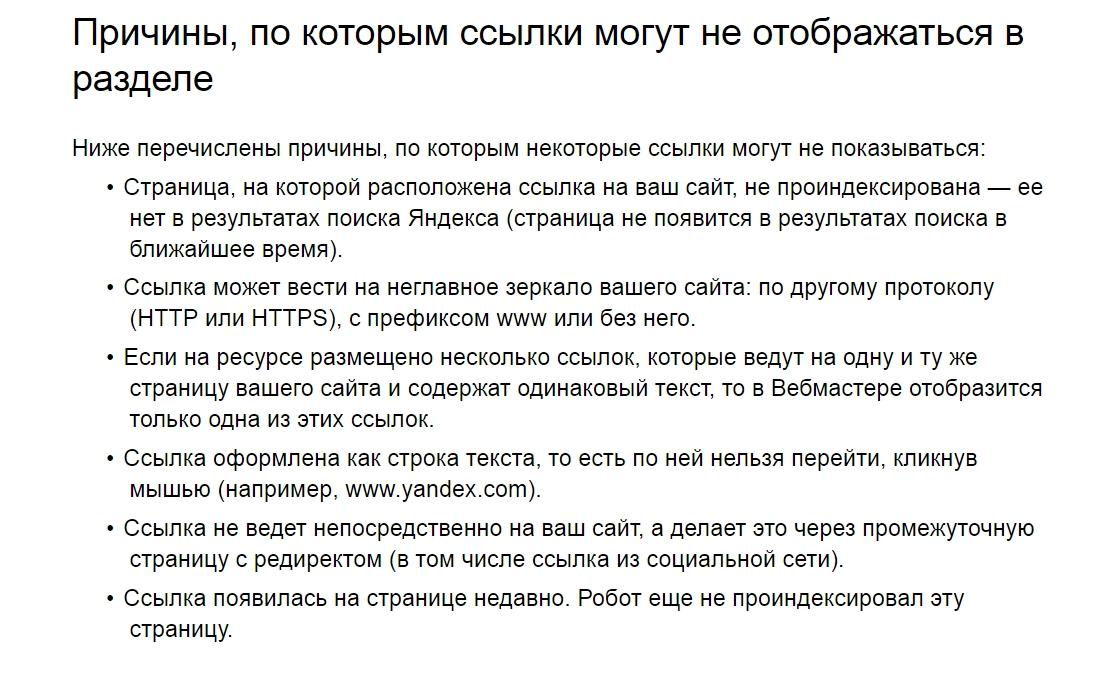 vneshnie-ssyilki-vebmaster-yandeks-pomoshh-google-chrome