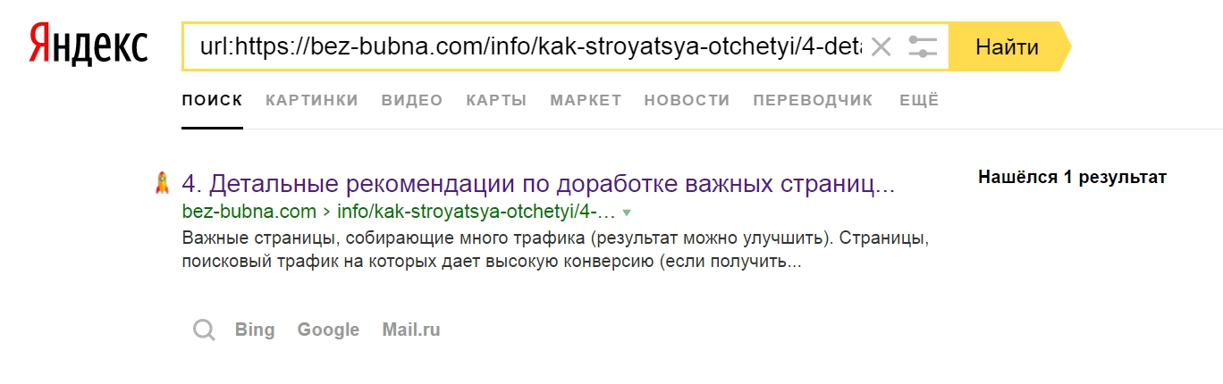 urlhttpsbez-bubna-cominfokak-stroyatsya-otchetyi4-detalnyie-rekomendatsii-po-d-yandeks-nashyolsya-1-rezultat-google-chrome