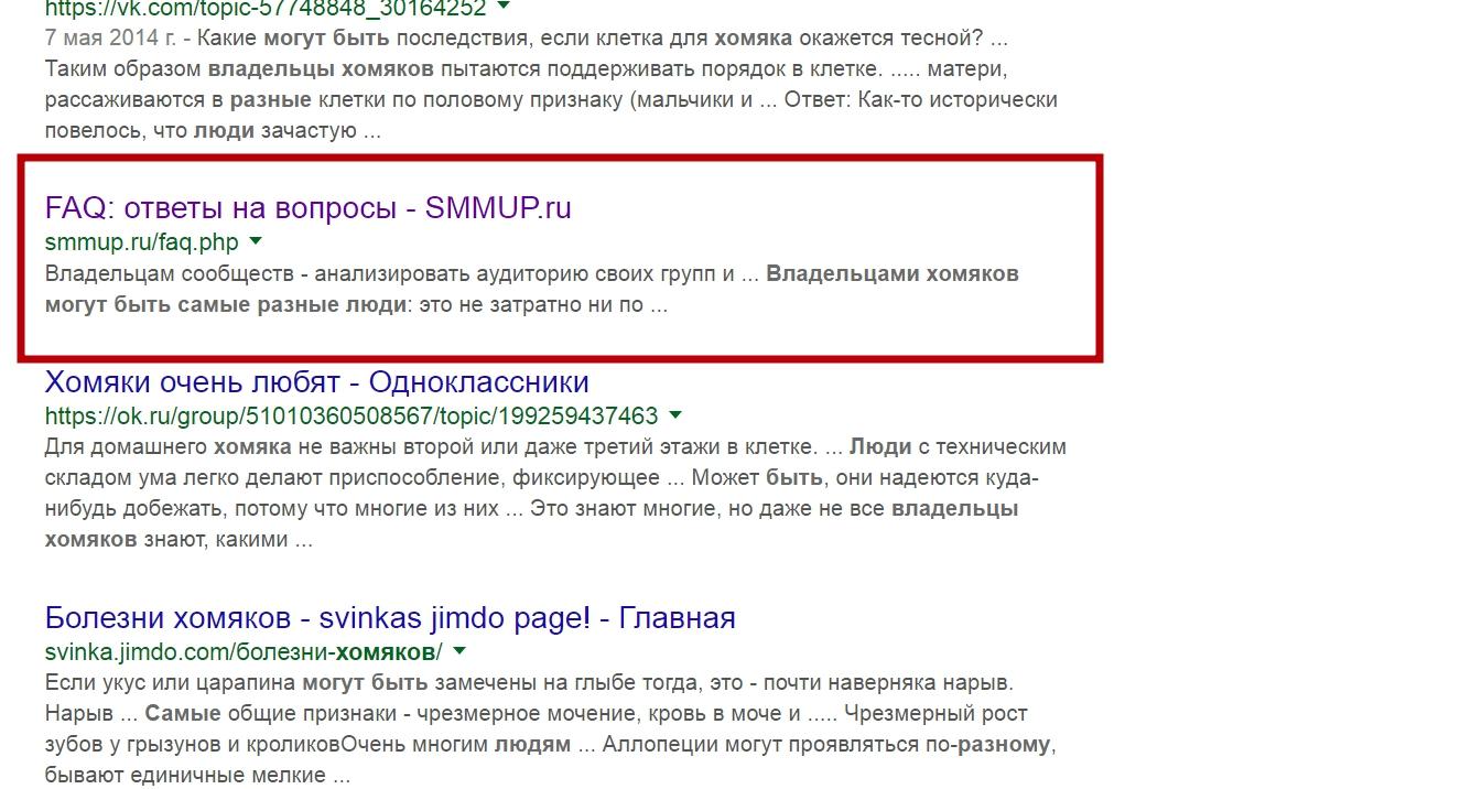 Эксперимент: ранжирование скрытого текста в Google